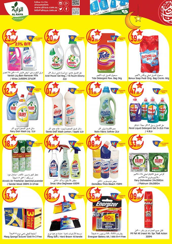 عروض Ramadan الاسبوعية من alraya منتجات العناية